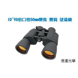 信達光電信達光學 10^~90倍口徑50mm變焦 雙筒 望遠鏡