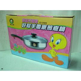 CI~2505華納好幫手覆合金包底煎鍋25公分 平底鍋 包底不沾炒鍋^~ 製^~ 30CM