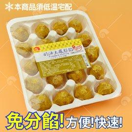 【艾佳】冷凍白鯛魚燒-卡士達餡100g/個