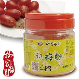 梅子之戀 柳家梅園H14 純梅粉350g 大 純梅肉細致研磨.與眾不同的感受.
