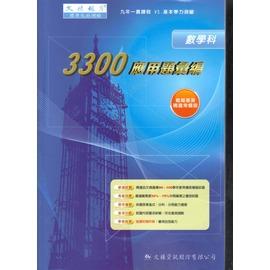 文揚 3300應用題彙編~數學~102年出版