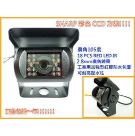 YUJING外掛式18 IR LED 夏普彩色CCD夜視廣角倒車攝影機(2.8mm鏡頭)YU-980CCD(台灣組裝)