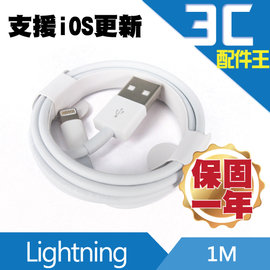 APPLE Lightning 8PIN 傳輸線 iPHONE6  6PLUS  iPAD