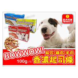 BowWow~犬用~ 雞肉香濃起司條  羊肉香濃起司條  高鈣綜合起司條^(1.2Kg^)