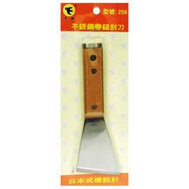 白鐵刮刀★自然美觀★堅固實在★安全耐用