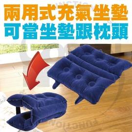 ~VOSUN~台製吹氣坐墊 輕量植絨布睡枕 可折疊多用途  椅墊.座墊.靠墊.午睡枕頭.適