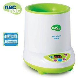 【安琪兒】台灣【Nac Nac】微電腦多功能溫奶器UC-0031
