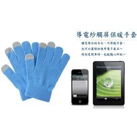 保暖觸控手套~輕鬆操控手機,平板電腦等觸控式螢幕,手指暖呼呼!