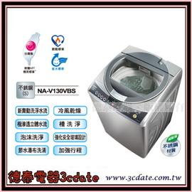 可議價(德泰電器)Panasonic 國際牌13KG ECO NAVI 不銹鋼變頻洗衣機  (NA-V130VBS)