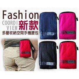 萬用塗鴉扣環腰包~5.5吋 5.9吋 多層收納 防潑水 手機腰包 拉鍊 手機套 手機袋 型