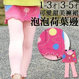 ~esoxshop~╭~YT 兒童甜美可愛褲裙~泡泡荷葉邊╭~柔細觸感│舒適彈力~保暖褲
