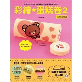 ~滿額免 ~~邦聯 書籍~彩繪蛋糕卷 2: 卡通 動物篇~加藤純子~240