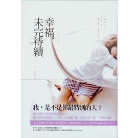 書舍IN NET: 書籍~幸福,未完待續~春天出版|ISBN: 9789866000355