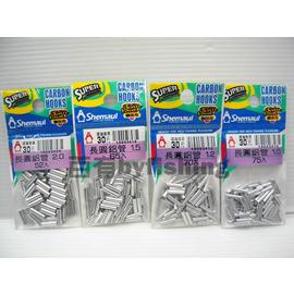 ◎百有釣具◎SHEMANL 長圓鋁管 規格1.0號/1.2號/1.5號/2.0號