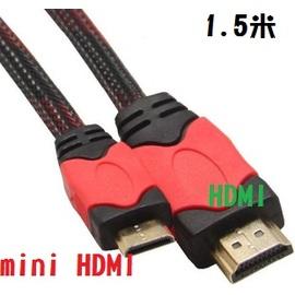 [DHO-02-00002] 高品質 mini HDMI to HDMI (公對公) 小轉大 訊號線/轉接線/雙磁環 24K鍍金接頭/HDMI線/傳輸線 (1.5M/1.5米)