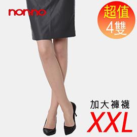 ~non~no儂儂褲襪~加大超彈性褲襪 XXL~四雙~~6900