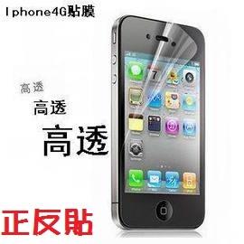 蘋果 iphone 4/ 4S 保護貼/保護膜/透明/三明治貼 (雙面貼/前後貼/正反貼)**高透膜**