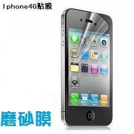 蘋果 iphone 4/ 4S 保護貼/保護膜/透明/三明治貼 **磨砂膜**