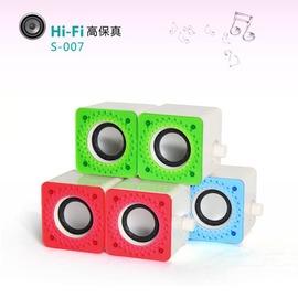 3C USB臺式 筆記本電腦音箱 高保真 迷你 3色 2.0音響震撼 音箱S~007(03