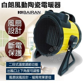 【風扇送風設計,暖房效果更佳!免運費】白朗BAIRAN-風動陶瓷電暖器/FBCH-B07