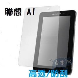 Lenovo A1 聯想 PAD 7吋 平板螢幕保護膜/保護貼/三明治貼 (防刮高清膜)