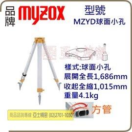 TOPCON 球面小孔鋁質腳架  光波 經緯儀 水準儀 水平儀 鋁製三腳架