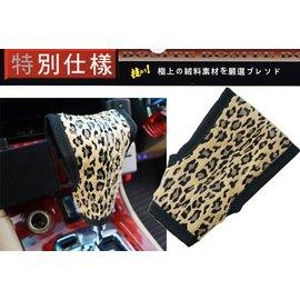 BOSITE 新樣式 豹紋 自排 手排 型排檔頭套 護套 防護套 止滑套 絨布套