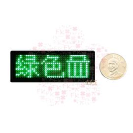 ~MuMo~三個字綠光LED跑馬  跑馬燈  胸牌  電子名片  廣告  小字幕機  電子