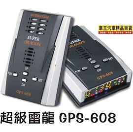 ~車王小舖~超級雷龍 GPS~608 衛星道路安全警示器 GPS測速器