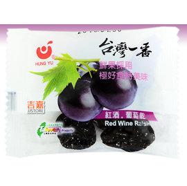 【吉嘉食品】台灣一番 紅酒葡萄乾  300公克98元,單包裝,另有無籽葡萄乾 {GZ56:300}