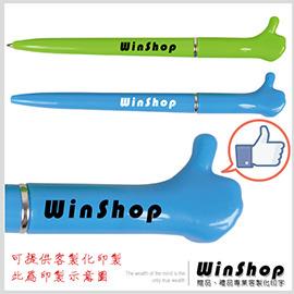 【winshop】B1455 大拇指廣告筆(細)/臉書FB讚原子筆贈品筆禮品筆印刷印字宣傳設計送禮客製化
