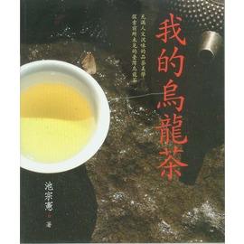 書舍IN NET: 書籍~我的烏龍茶~美麗殿出版|ISBN: 9789868139091|