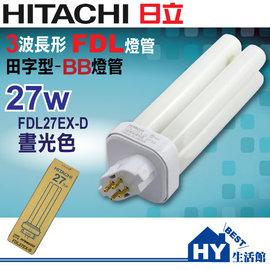 ~HITACHI日立~BB燈管FDL~27W 井字型燈管~ 製~田字型BB燈泡 FDL27