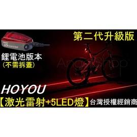 JF45總代理公司貨HOYOU自行車安全平行線式【激光雷射+5LED燈】批發團購