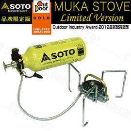 SOD-371日本製 SOTO牧卡MUKA超強火力免預熱雙燃料輕量汽化爐(全球限定版)