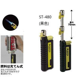 ST-480日本製SOTO 迷你可升縮電子點火噴火槍(打火機型噴槍/噴燈)