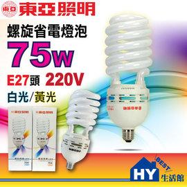 ~東亞~大螺旋省電燈泡75W  220V~235V  E27燈頭~台製~螺旋燈泡^(EFH