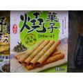 燒果子海苔煎餅捲1包 蔬菜餅 梅心糖 蜜餞 QQ軟糖 棉花糖 黑糖話梅 蛋捲 綠茶喉糖 巧
