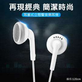 Samsung I8160 立體聲耳機 大耳 音樂播放 來電接聽 3.5mm Note T