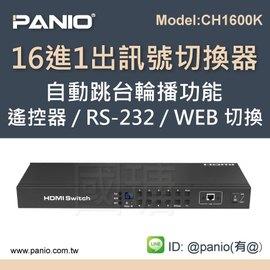 ~✤PANIO國瑭資訊~單埠IP遠端管理器 管理機房伺服器 創建跨界管理新概念 ~AI20
