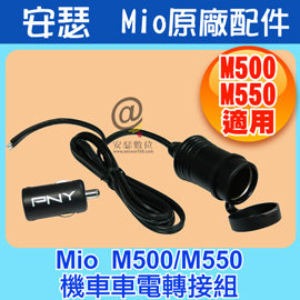 Mio M500 / M550 / M560 機車 車電 轉接組 另 MIO 508 538 588 638 688D C320 C330 C335