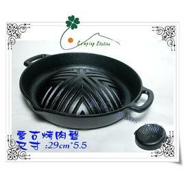 大林小草~【WD-2955】鑄鐵製蒙古烤肉盤(石板 木炭 中秋節烤肉爐)