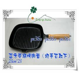 大林小草~【WD-BQ-2323】正方木柄肉盤,鑄鐵製導熱快, 保溫效果極佳中秋節烤肉爐.烤肉架