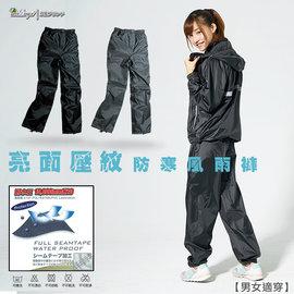 ~JoAnne就愛你~雙龍牌亮光壓紋尼龍雨褲 防水工作褲長褲  同款風雨衣 中性款 ER4