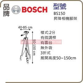 BOSCH BS150 雷射儀腳架 水平儀  鋁製 三折式伸縮 50~150公分 相機腳架