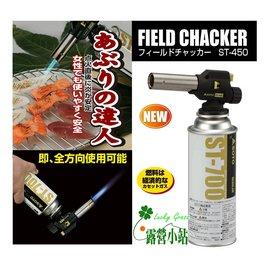 大林小草~【ST-450】日本SOTO第三代調整型卡式瓦斯噴槍(電子點火噴燈)