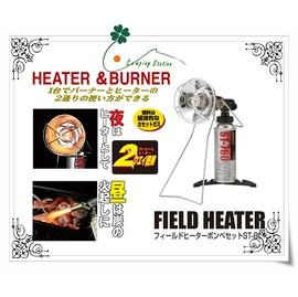 大林小草~【ST-801】 兩用電子點火噴火槍+戶外暖爐(用卡式瓦斯)噴燈