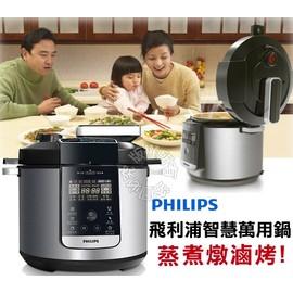 【全新破盤虧錢出清!僅此一台!】飛利浦頂級智慧萬用鍋 料理鍋 壓力鍋 HD2175 HD-2175