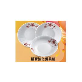 贈品隨意賣【鍋寶】3個入◆ 陶瓷強化餐盤
