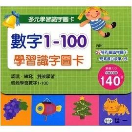 數字1~100學習識字圖卡
